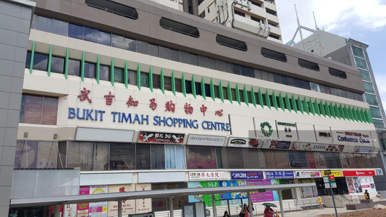 how to go to bukit timah shopping centre