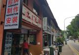 Ground Floor Shophouse - Property For Rent in Singapore
