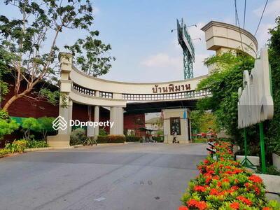 - Baan Pimand Pinklao : บ้านพิมาน ปิ่นเกล้า